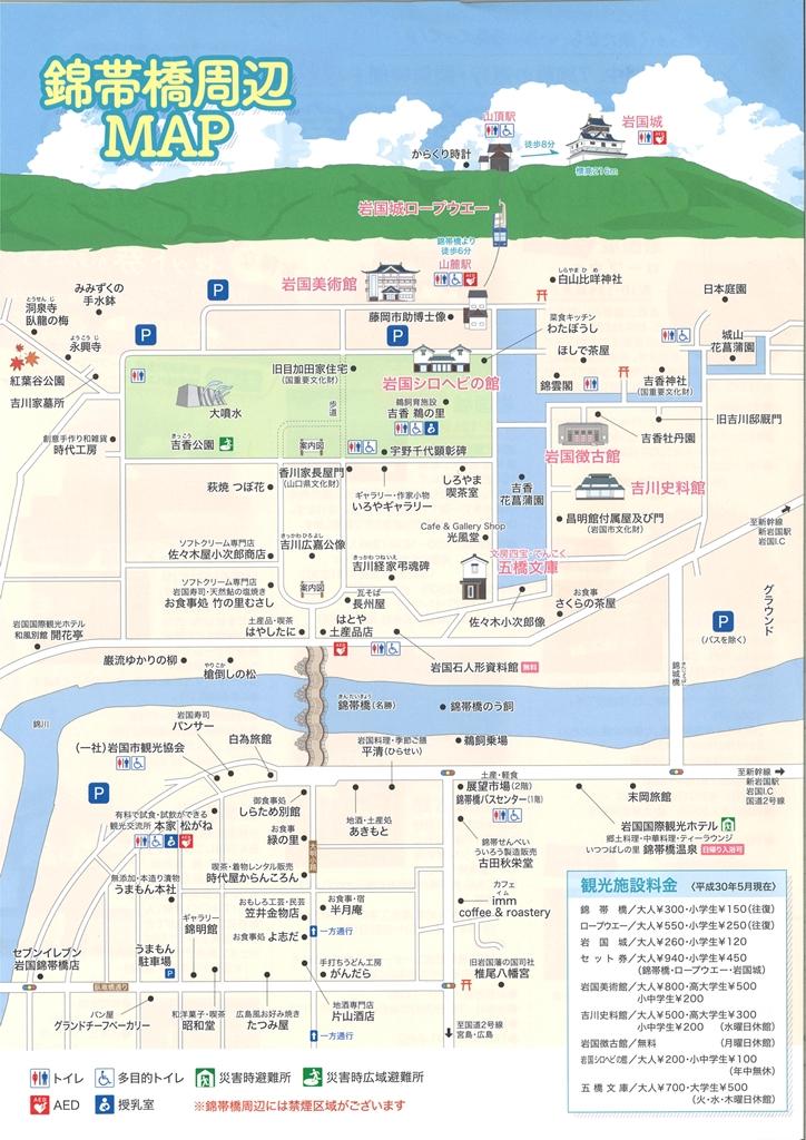 錦帯橋周辺MAP