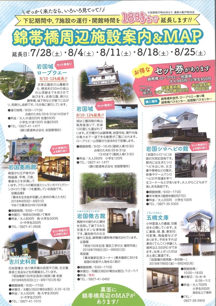 錦帯橋周辺.jpg
