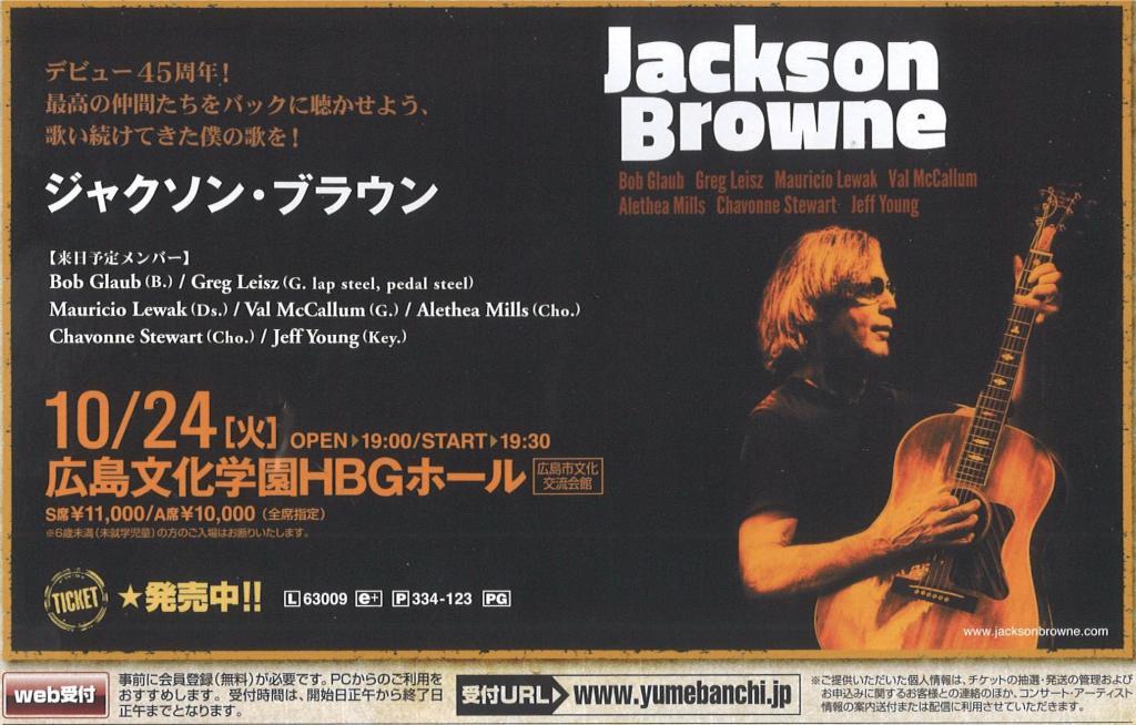 ジャクソン・ブラウン