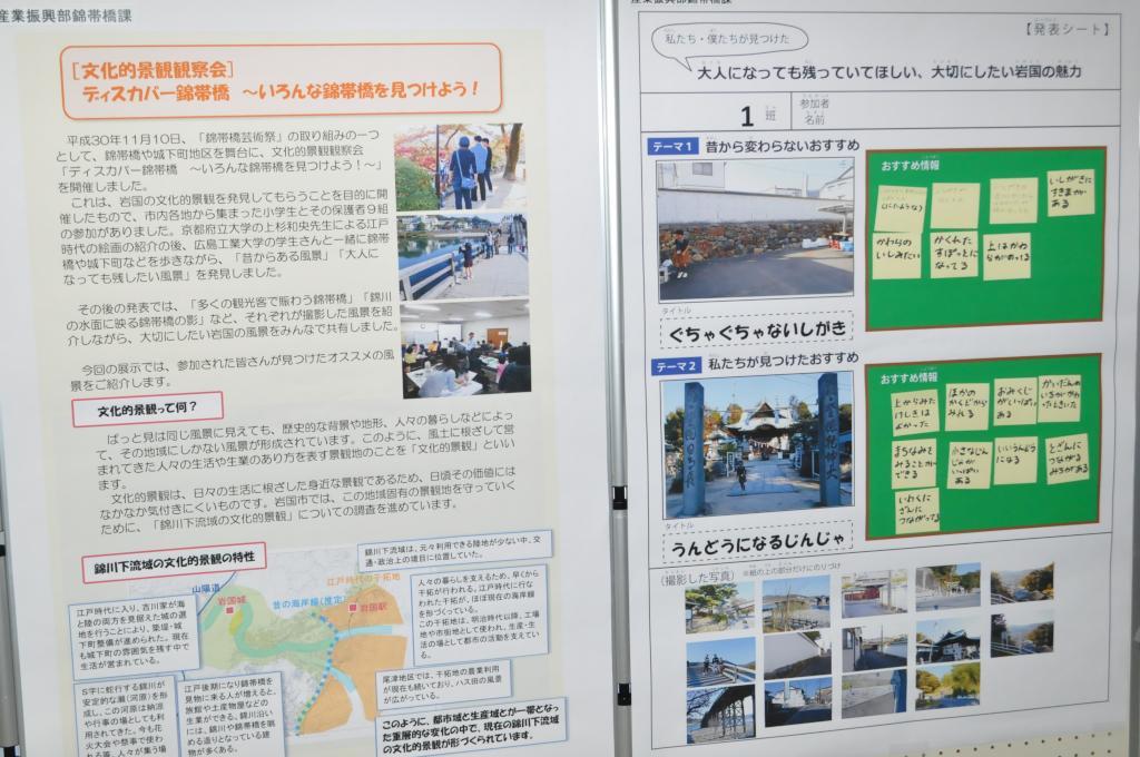 錦帯橋芸術祭7