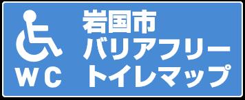 岩国市バリアフリートイレマップ