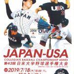 第43回日米大学野球選手権大会・岩国大会 @ 愛宕スポーツコンプレックス絆スタジアム