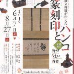 篆刻印とハンコチラシ