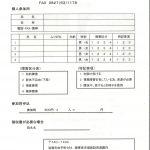 フライングディスク申込書