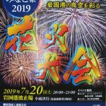 岩国港みなと祭花火大会ポスター