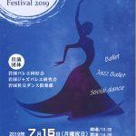 第63回 岩国市民文化祭 洋舞Festival 2019 @ 岩国市民文化会館 大ホール
