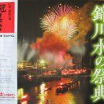錦川水の祭典ポスター