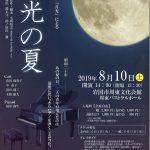 月光の夏チラシ