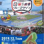 日米親善リレーマラソンチラシ