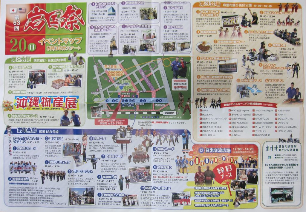 岩国祭イベントマップ