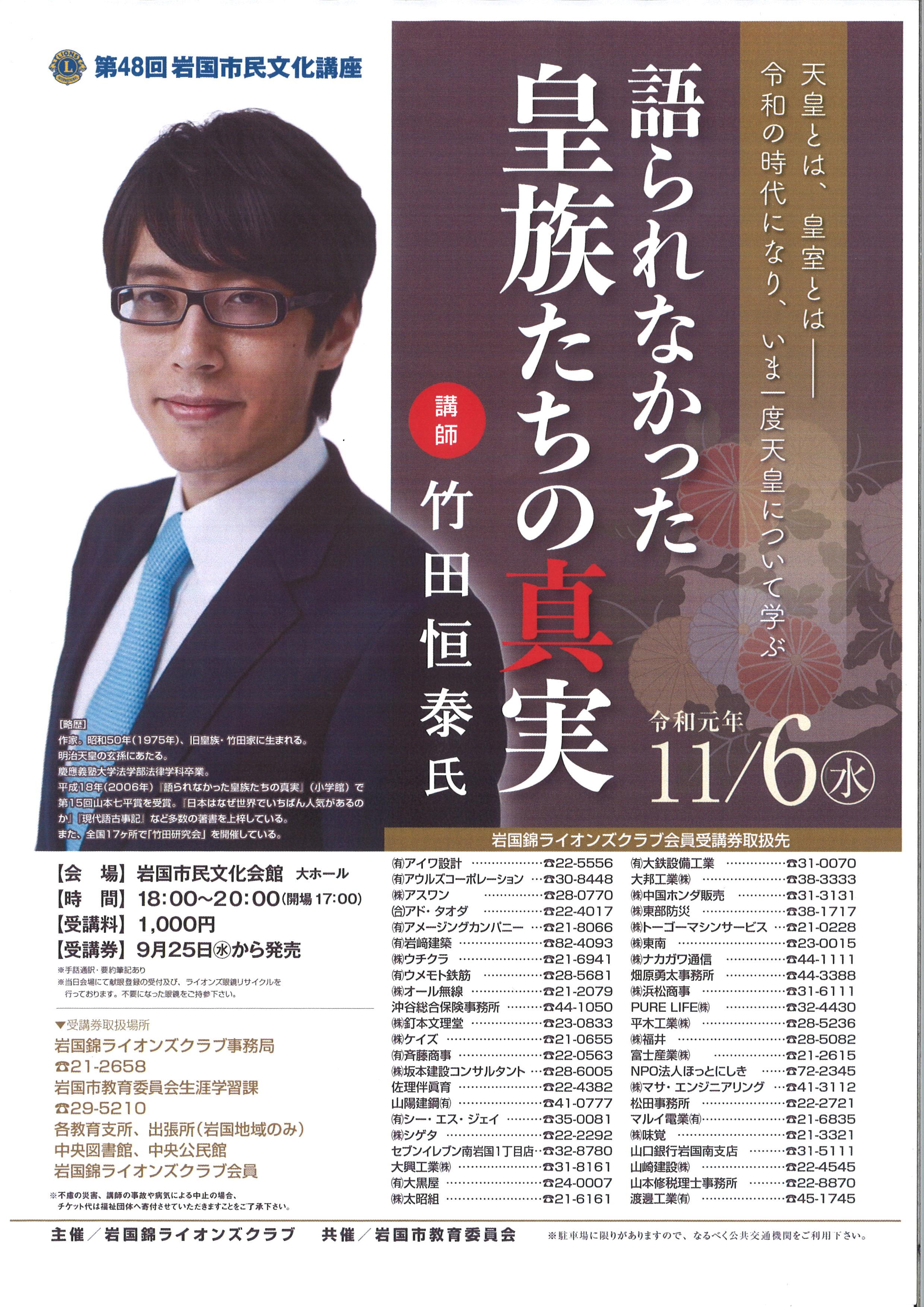 「教育委員会 主催 竹田恒泰」の画像検索結果