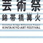 錦帯橋芸術祭チラシ