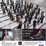 ミュンヘン交響楽団チラシ
