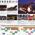 錦帯橋芸術祭イベントスケジュール