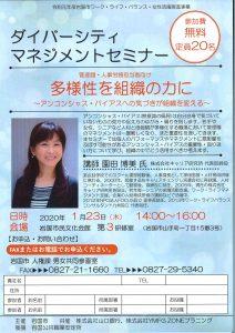 ダイバーシティマネジメントセミナー @ 岩国市民文化会館 第3研修室 | 岩国市 | 山口県 | 日本