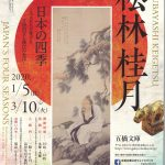 松林桂月チラシ