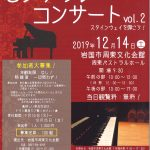 ピアノリレーコンサートチラシ