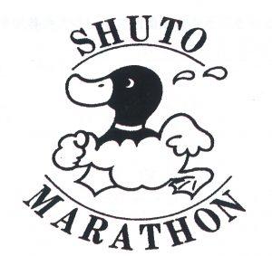 第26回しゅうとう中山湖健康マラソン大会 @ 周東町中山川ダムえん堤