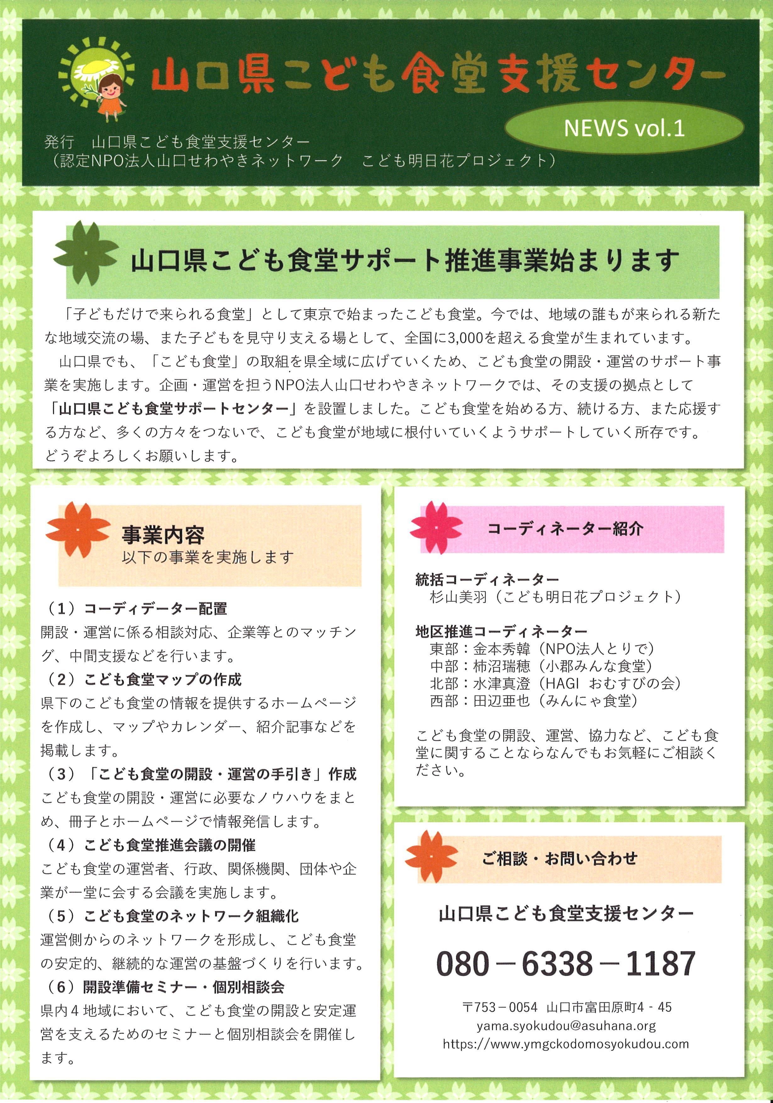 山口県こども食堂支援センターNEWS VOL.01