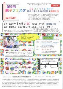 第9回Iwatan親子フェスタ(中止となりました) @ 愛宕スポーツコンプレックスカルチャーセンター