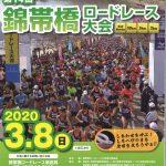 錦帯橋ロードレースチラシ