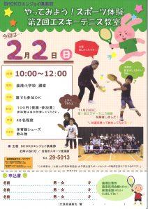 第2回エスキーテニス教室 @ 岩国市立装港小学校