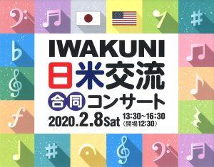 IWAKUNI日米交流合同コンサート @ 岩国市民文化会館