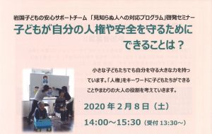 岩国子どもの安心サポートチーム啓発セミナー @ シンフォニア岩国 特別会議室