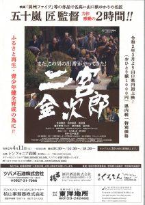 二宮金次郎映画上映会(開催日変更) @ シンフォニア岩国 多目的ホール