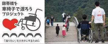 錦帯橋プロジェクト