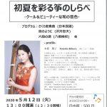 第1回アフタヌーン・コンサートチラシ