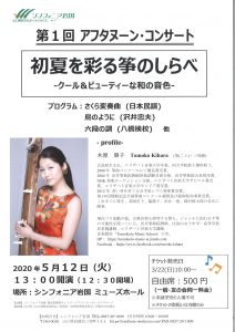 第1回アフタヌーン・コンサート 8/12へ延期 @ シンフォニア岩国 ミューズホール