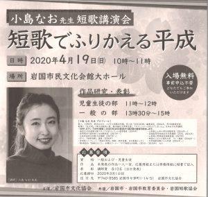 短歌でふりかえる平成(中止となりました) @ 岩国市民文化会館 大ホール