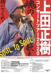 上田正樹コンサートツアー2020 @ 岩国市民文化会館