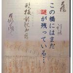 史料でみる江戸時代の錦帯橋チラシ
