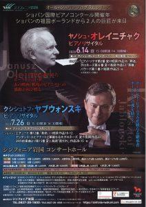 ヤノシュ・オレイニチャクピアノリサイタル @ シンフォニア岩国 コンサートホール