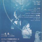 石井啓一郎ファミリーコンサートチラシ