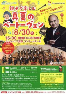 親子で楽しむ「夏のベートーヴェン」 @ 岩国シンフォニアコンサートホール