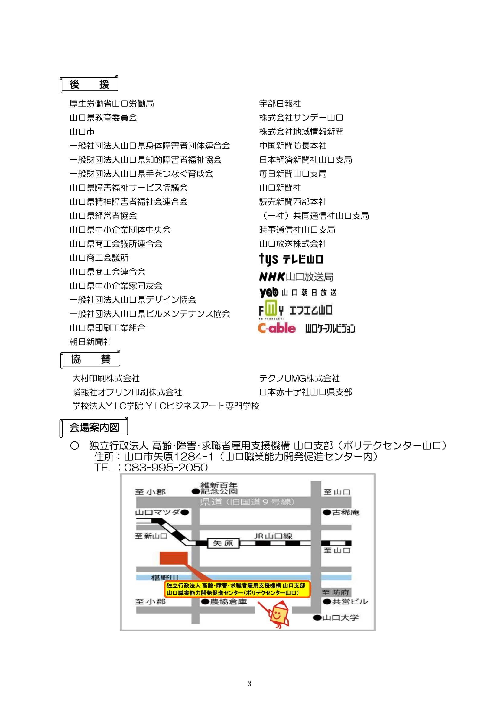 朝日ネット 障害