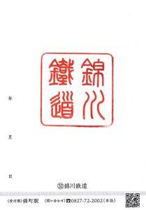 「鉄印帳」販売開始 @ 錦川清流線 錦町駅