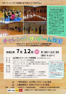 チャレンジ・ザ・ゲーム教室 @ 山口県セミナーパーク 体育館