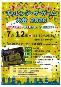 チャレンジ・ザ・ゲーム大会 2020 @ 山口県セミナーパーク 体育館
