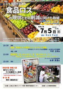 こども環境学習講座「食品ロスの現状とその削減に向けた取組」 @ 山口県セミナーパーク | 山口市 | 山口県 | 日本