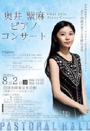 奥井紫麻ピアノコンサート @ 周東パストラルホール | 岩国市 | 山口県 | 日本
