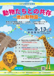 動物たちとの共存~徳山動物園~ @ 周南市徳山動物園