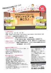 ヤマハ&スタインウェイ グランドピアノを弾こう♪ @ 岩国市民文化会館 大ホール
