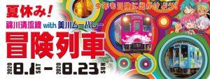 夏休み冒険列車in美川ムーバレー @ 錦川鉄道株式会社