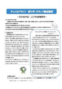 チャイルドライン 受け手・スタッフ養成講座 @ サンライフ岩国