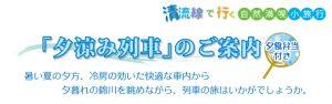 錦川清流線夕涼み列車運行 @ 錦川鉄道(株)