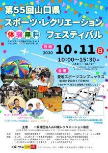 第55回山口県スポーツ・レクリエーションフェスティバル @ 愛宕スポーツコンプレックス